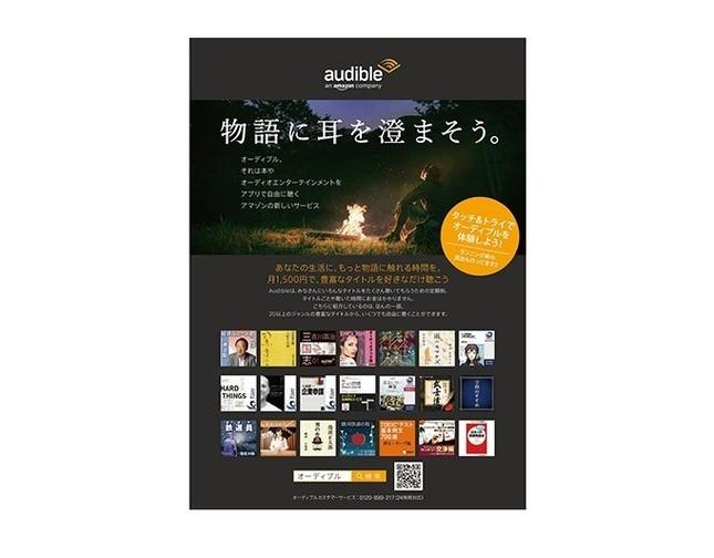 「Run Pit限定! Audibleタッチ&トライスタート」のポスター
