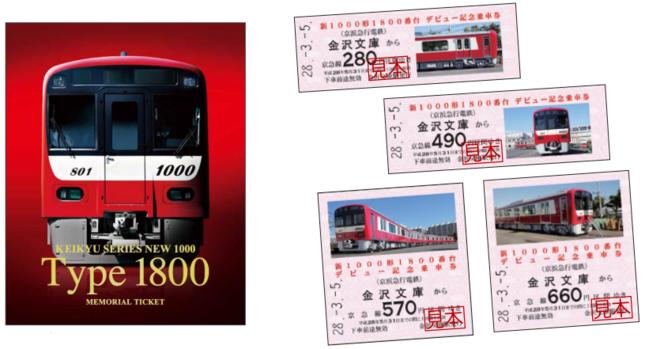 新1000形1800番台デビュー記念乗車券登場!