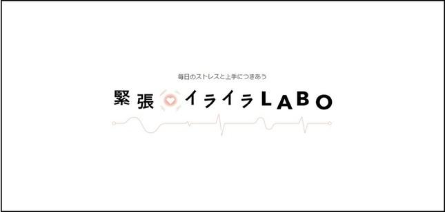 「緊張・イライラLABO」のロゴ