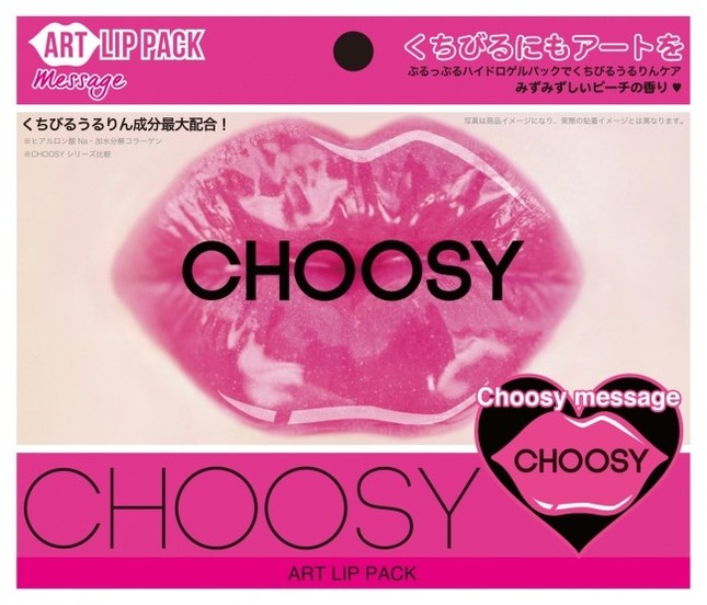 「choosy message」柄