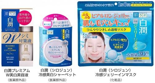 「冷感美白シャーベット」「白潤プレミアムW美肌美容液」「白潤冷感ジェリーインマスク」の全3種発売