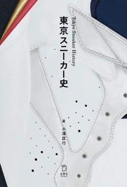 日本におけるスニーカーの歴史を解説