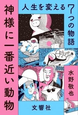 「夢をかなえるゾウ」の作者・水野敬也さん新刊