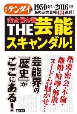 完全保存版THE芸能スキャンダル! 1950年~2016年『あの日』の真相474連発!