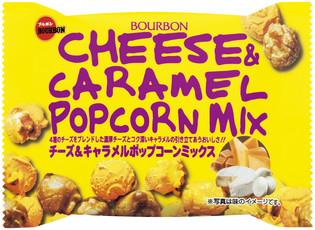「18gチーズ&キャラメルポップコーンミックス」