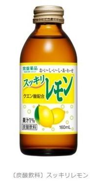 スッキリレモン