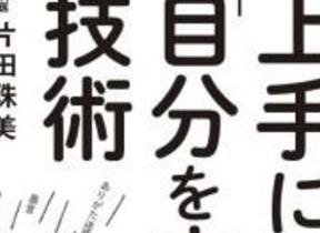 片田珠美著「賢く『言い返す』技術」の第2弾、「上手に『自分を守る』技術」を発売!