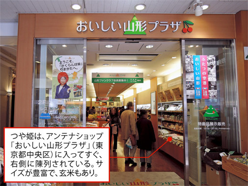 東京・銀座にある「おいしい山形プラザ」でも「つや姫」は売っている。県産品も多く扱っている