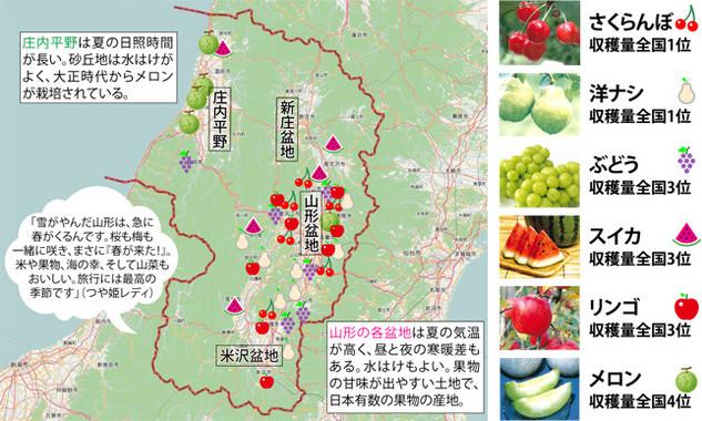山形県は米どころだけでなく、果物の栽培も盛ん(ベースにした地図は(c)OpenStreetMap contributors)