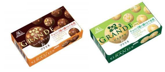 「チョコボールグランデ<ヘーゼルナッツ&プラリネ>」と「チョコボールグランデ<ピスタチオ&プラリネ>」