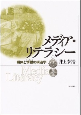 メディア・リテラシー~媒体と情報(コンテント)の構造学