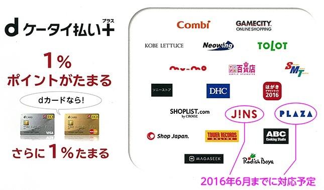 dケータイ払いプラスの加盟店一覧(赤色は6月までに開始予定)