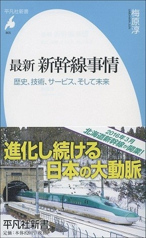 北海道新幹線4時間2分の魅せどころ 新函館北斗駅はなぜ函館市でないのか