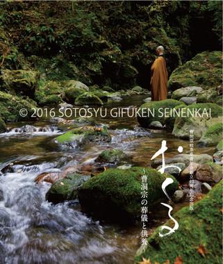 曹洞宗岐阜県青年会が同会の創立40周年を記念して出版した「おくる~曹洞宗の葬儀と供養~」