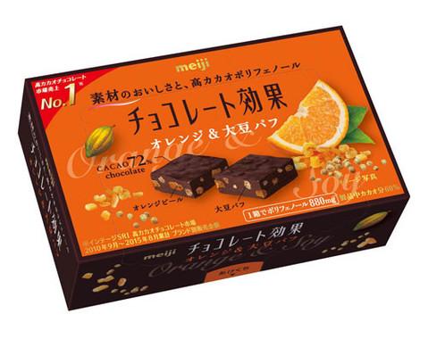 オレンジ&大豆パフ