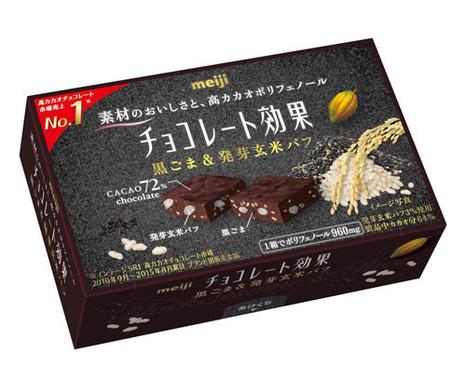 黒ごま&発芽玄米パフ