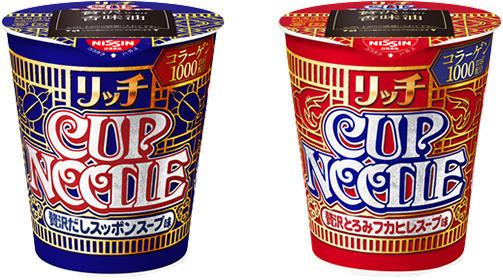 カップヌードル史上最高級の贅沢スープ!