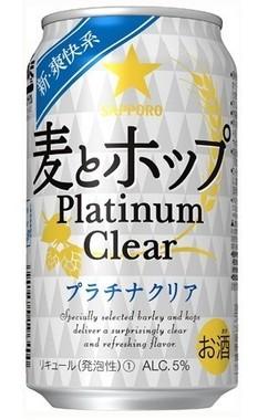サッポロ 麦とホップ Platinum Clear(プラチナクリア)