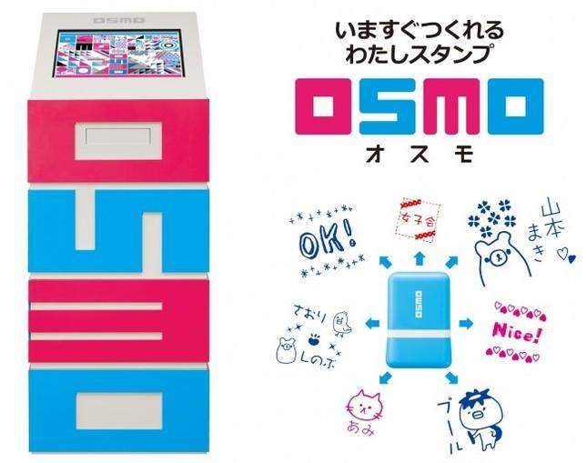 スタンプ自動販売機「OSMO」