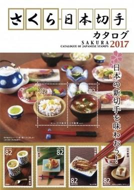全ての日本切手をフルカラーで採録