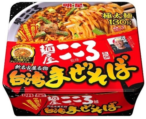 首都圏に広めた「麺屋こころ」監修の本格味覚の汁なし麺メニュー