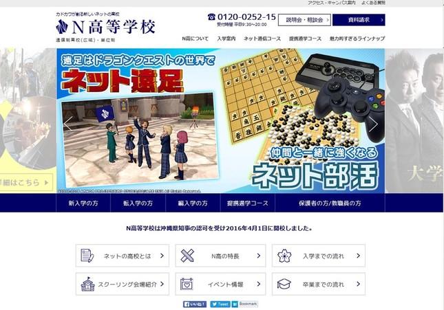 「N高等学校」公式サイトのトップページ