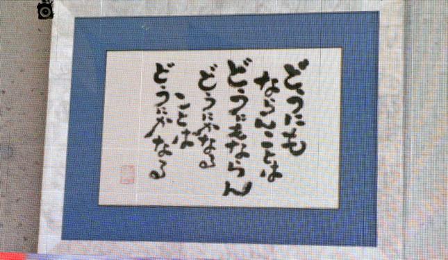 本校舎の壁には、鈴木敏夫理事直筆の人生訓も。中継中に流れた映像