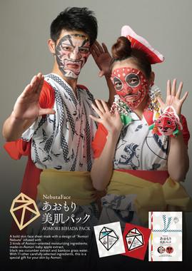 「NebutaFace あおもり美肌パック」のポスター