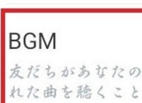 【謎の新機能】LINEプロフィールに「BGM」つけられるの、知ってた?