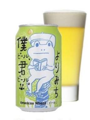 ローソン「僕ビール、君ビール。よりみち」 軽井沢のヤッホーブルーイングと共同開発