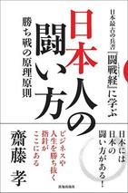 勝ちさえすればいいのか 日本には「戦いの美学」がある。