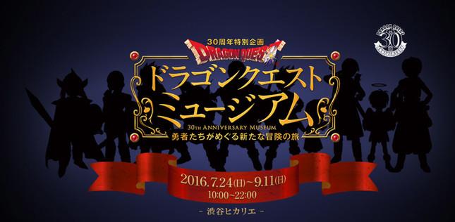シリーズ誕生30周年記念イベント