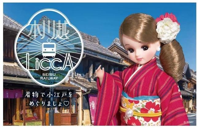 「LiccA(リカ)」とコラボし「川越」の魅力発信