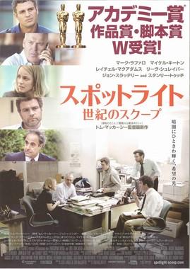 作品は日本国内では4月15日からTOHOシネマズ日劇ほか全国で公開される(c)2015 SPOTLIGHT FLIM, LLC