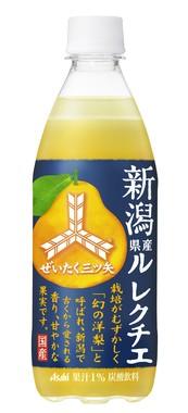 「幻の洋梨」ル レクチエの果汁だけを使用