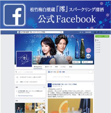 「澪」の公式Facebookはおよそ1年前にオープン