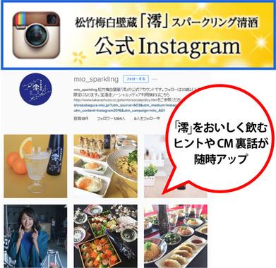 公式Instagramには「澪」に合うレシピをはじめ様々な情報が掲載