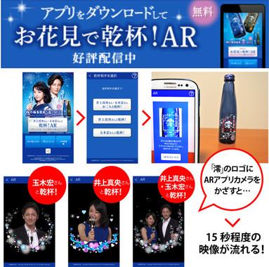 「澪」のスマホアプリはARアプリカメラ機能を搭載