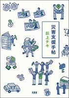 「災害大国・ニッポン」被災地の力になりたい 熊本地震で役立つ災害支援とボランティア