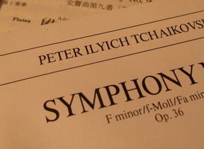 そもそも交響曲とはいかなる存在か? 格調高い