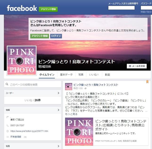 フェイスページ「ピンク撮っとり!鳥取フォトコンテスト」から応募できる