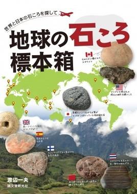 世界19か国の採集スポットを掲載