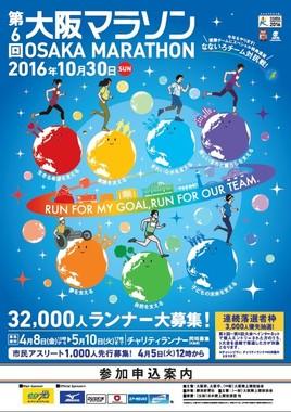 第6回大阪マラソンの参加申込案内