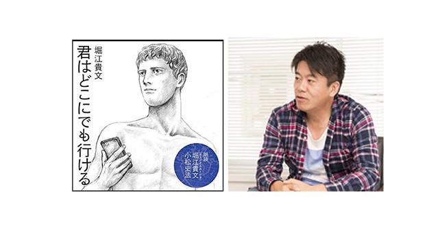 (画像左から)「君はどこにでも行ける」の装画、著者の堀江貴文さん