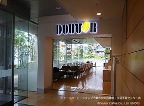 「ドトールコーヒーショップ千葉市中央図書館・生涯学習センター店」の入口