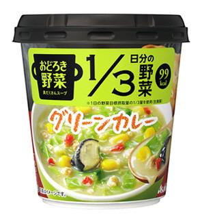 「おどろき野菜 具だくさんスープ グリーンカレー」