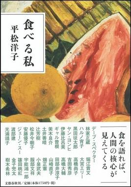 「食べる私」(平松洋子、文藝春秋刊)