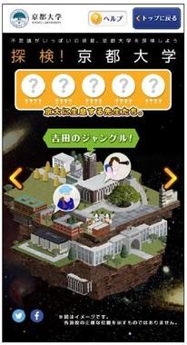 モバイル版「探検!京都大学」のトップ画像