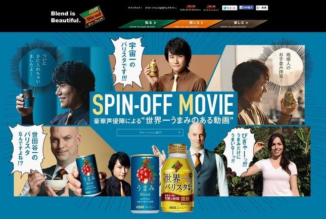 ダイドードリンコ・スピンオフ動画のスペシャルページ