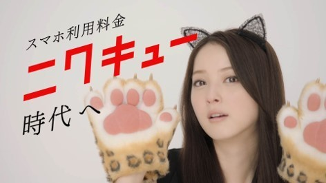 佐々木希さんが出演するフリーテルの新テレビCM「スマホ利用料金 ニクキュー時代へ」30秒